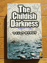 『暗闇の中で子供 The Childish Darkness』