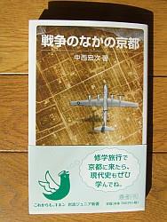 『戦争のなかの京都』