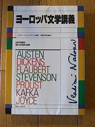 『ヨーロッパ文学講義』