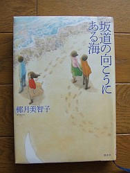 『坂道の向こうにある海』