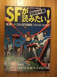 『SFが読みたい!〈2003年版〉』