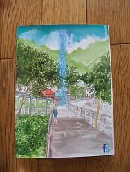 『海街diary 3 陽のあたる坂道』