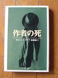 『作者の死』