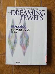 『夢みる宝石』