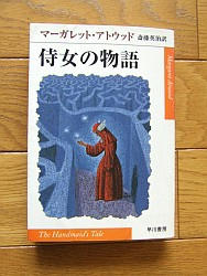 『侍女の物語』