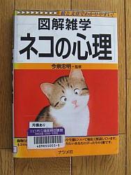 『図解雑学 ネコの心理』