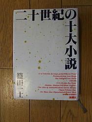 『二十世紀の十大小説』