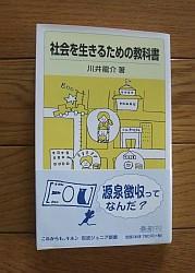 『社会を生きるための教科書』