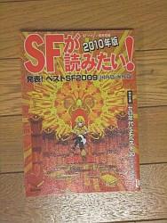 『SFが読みたい! 2010年版』