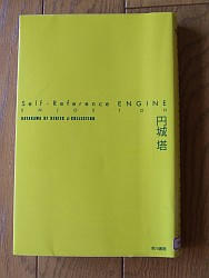 『Self-Reference ENGINE』