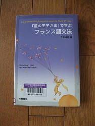 『「星の王子さま」で学ぶフランス語文法』