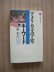 『アメリカ文学史のキーワード』