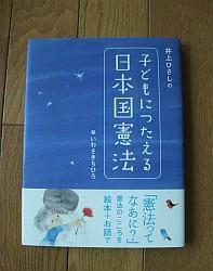 『子どもにつたえる日本国憲法』