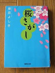『桜さがし』