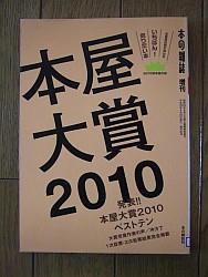 『本屋大賞2010』