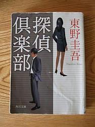 『探偵倶楽部』