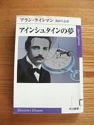 『アインシュタインの夢』