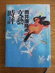 『筒井康隆の文芸時評』