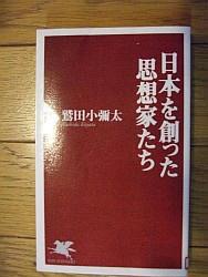 『日本を創った思想家たち』