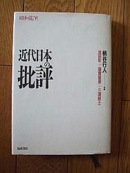 『近代日本の批評  昭和篇(下)』