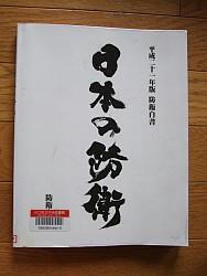 『防衛白書 平成21年版』