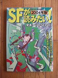 『SFが読みたい! 2004年度版』
