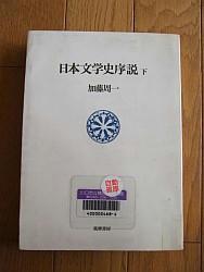 『日本文学史序説〈下〉』