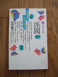 内田健三『派閥』