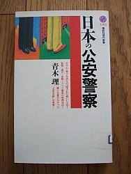 『日本の公安警察』