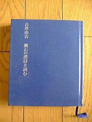 『漱石の漢詩を読む』