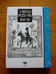 『土曜日は灰色の馬』