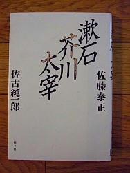 『漱石・芥川・太宰』