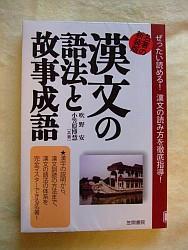 『漢文の語法と故事成語』