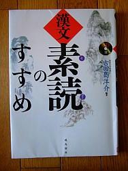 『漢文素読のすすめ』