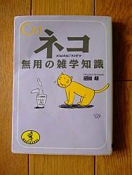 『ネコ・無用の雑学知識』