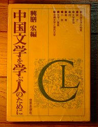 『中国文学を学ぶ人のために』