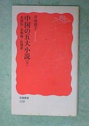 『中国の五大小説〈下〉水滸伝・金瓶梅・紅楼夢』