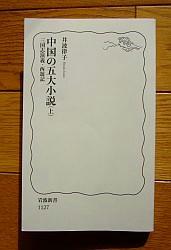 『中国の五大小説〈上〉三国志演義・西遊記』