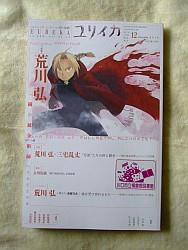 『ユリイカ 2010年12月号 荒川弘『鋼の錬金術師』完結記念特集』