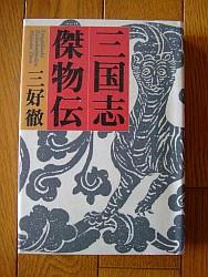 『三国志傑物伝』