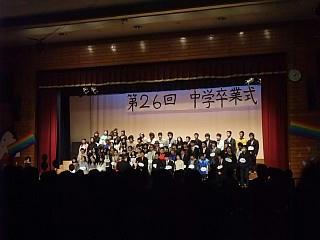 4月2日 自由の森学園・中学卒業式がありました。