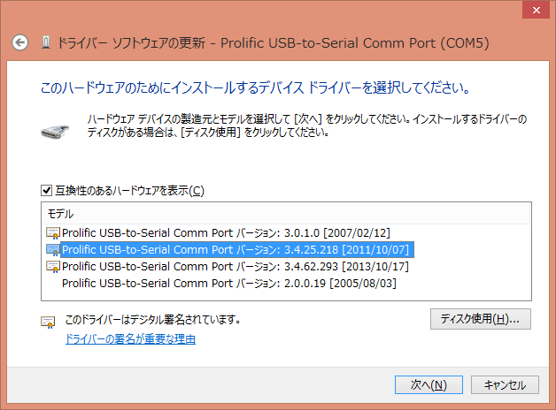 Blog windows8 rs232c usb - Prolific usb to serial comm port windows 7 ...