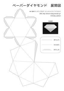 ペーパーダイヤモンドの展開図のサムネイル