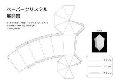 ペーパークリスタルの展開図のサムネイル