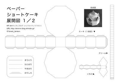 ペーパーショートケーキの展開図1/2のサムネイル