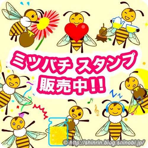 LINEスタンプ「動く!!蜜蜂-ミツバチ-のスタンプ(文字なし)」のサンプル