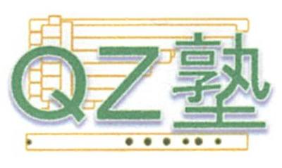 QZbutton-QZ塾