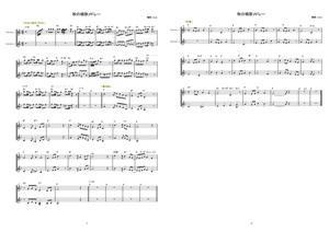 秋の唱歌メドレー-plain score-sample