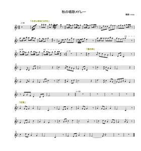 秋の唱歌メドレー-instant score
