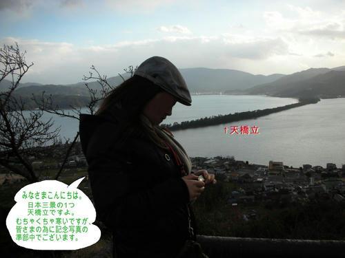 天橋立.JPG